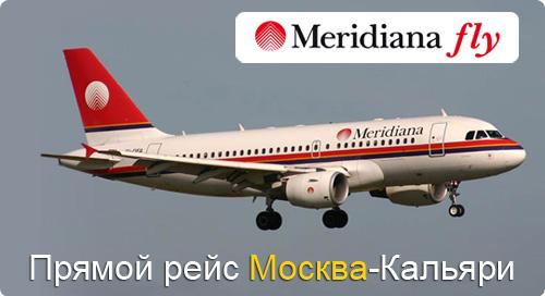 Прямой рейс Москва-Кальяри (Сардиния)